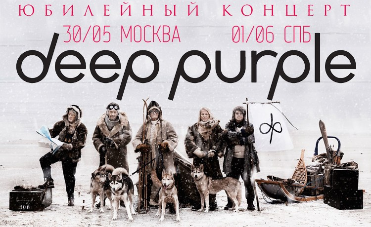 Deep Purple 50 Years