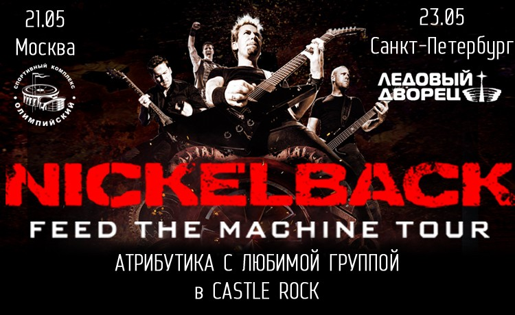 Nickelback Feed the Machine 2018