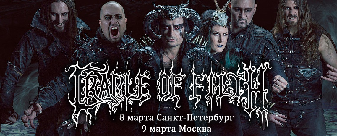 Cradle of Filth 2018