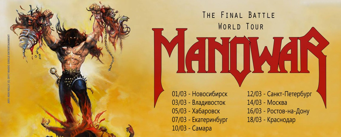 Manowar The Final Battle