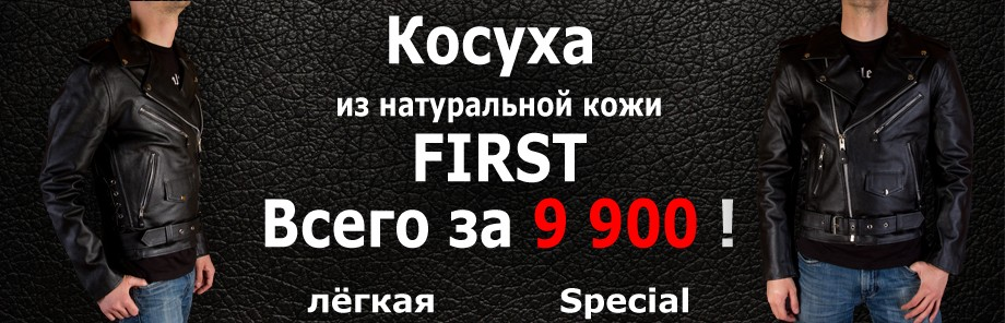 Косуха First за 9 900